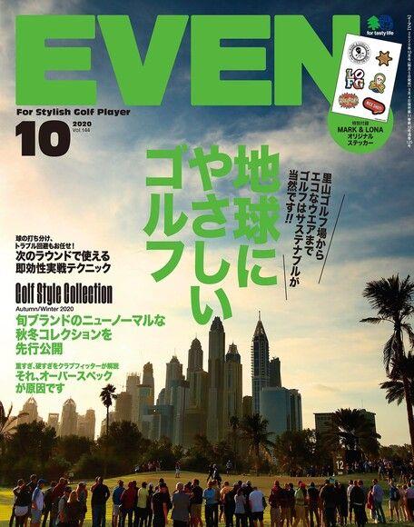 EVEN 2020年10月號 Vol.144 【日文版】