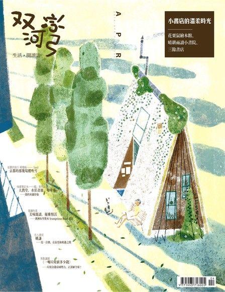 双河彎 生活.閱讀誌 2014年4月號