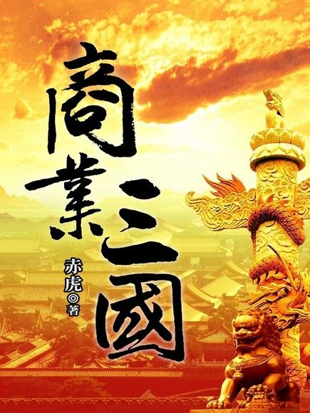 商業三國(卷三)