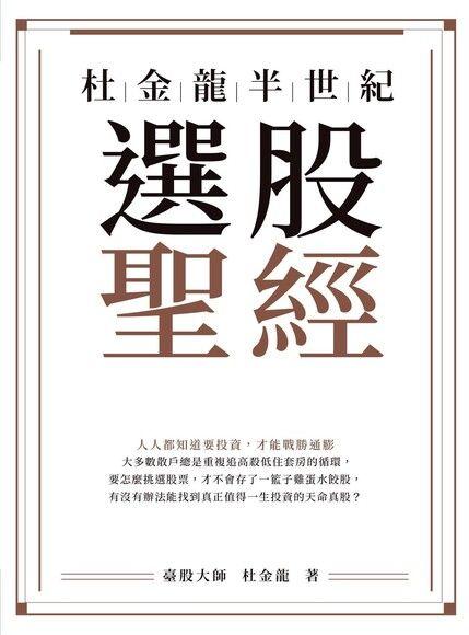 杜金龍半世紀選股聖經