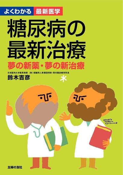 糖尿病的最新治療法(日文書)