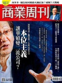 商業周刊 第1623期 2018/12/19