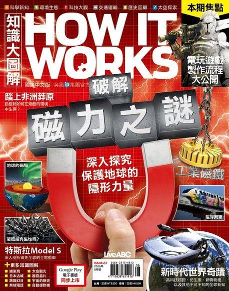 HOW IT WORKS知識大圖解國際中文版 08月號/2016 第23期