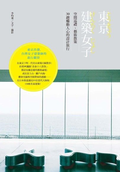 東京建築女子