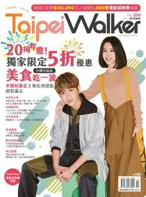 Taipei Walker Vol.270 2019年10月號
