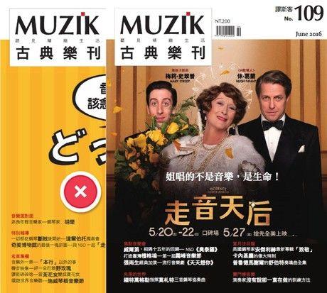 MUZIK古典樂刊 06月號/2016 第109期