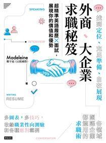 【电子书】外商、大企業求職秘笈
