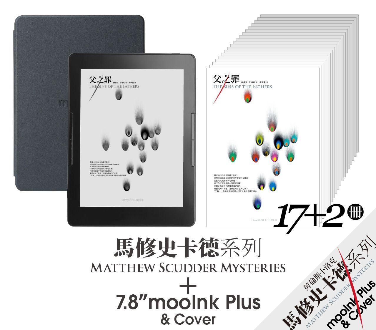 mooInk Plus + 保護殼 +《馬修.史卡德系列珍藏紀念版套書(17+2冊)》套組