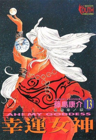 幸運女神 (13)