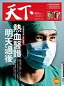 天下雜誌 第576期 2015/07/08