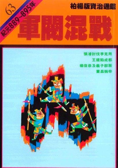 通鑑(63):軍閥混戰