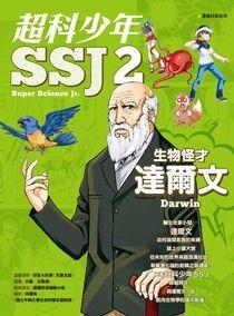 超科少年SSJ2:生物怪才達爾文