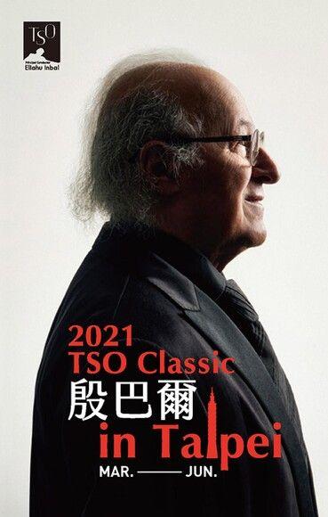 2021 TSO Classic 殷巴爾 in Taipei