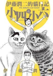 伊藤潤二的貓日記(全一冊)