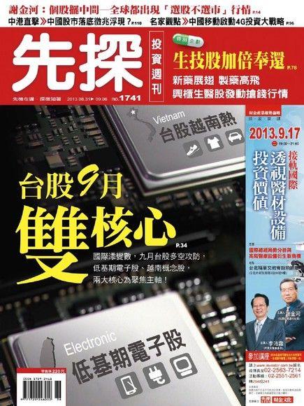 先探投資週刊 1741期 2013/08/30
