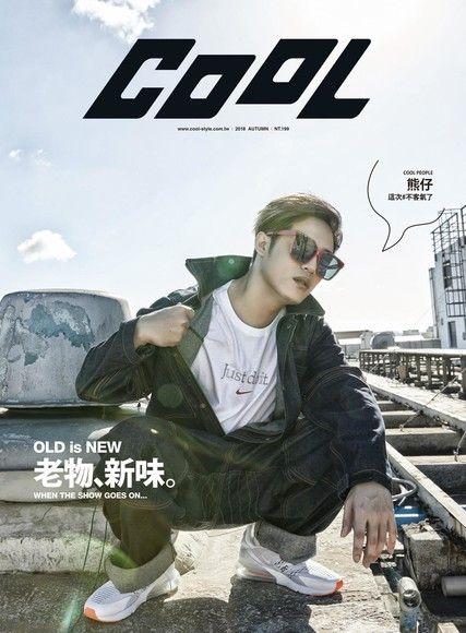 COOL流行酷報 08月號/2018 第250期
