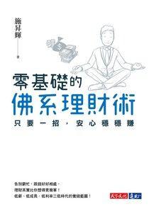 【电子书】零基礎的佛系理財術