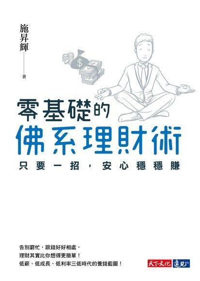 零基礎的佛系理財術