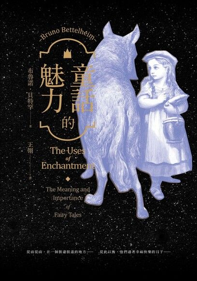 童話的魅力:我們為什麼愛上童話?從〈小紅帽〉到〈美女與野獸〉,第一本以精神分析探索童話的經典研究