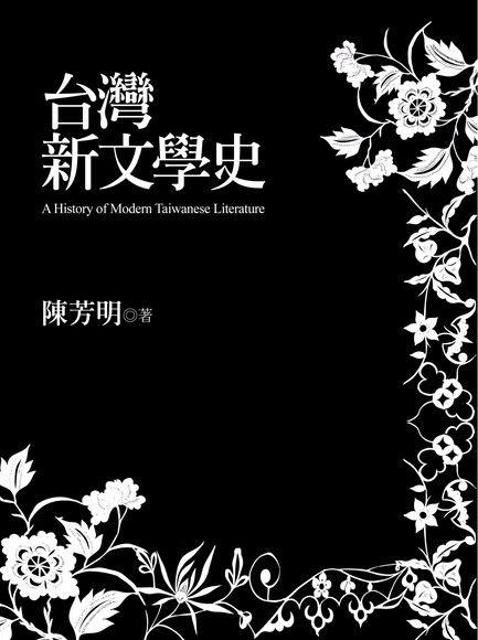 台灣新文學史