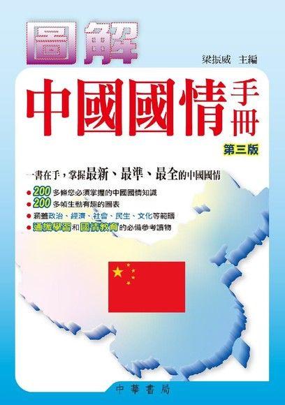 圖解中國國情手冊