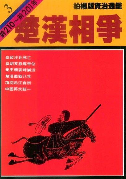 通鑑(3):楚漢相爭