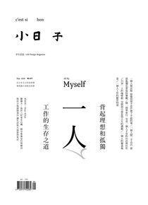 小日子享生活誌09月號/2018第77期