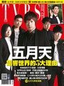 TVBS雙周刊 第865期 2014/06/05 別冊