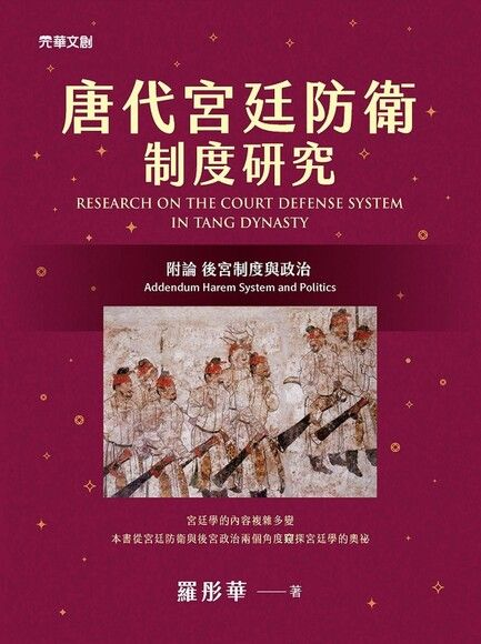 唐代宮廷防衛制度研究
