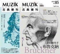 MUZIK古典樂刊 04月號/2014 第85期