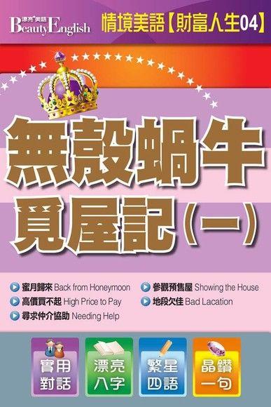 【財富人生04】無殼蝸牛覓屋記(一)