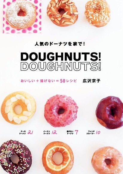 DOUGHNUTS! DOUGHNUTS!  好吃+非油炸=50種料理(日文書)
