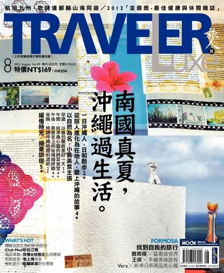 TRAVELER luxe旅人誌 08月號/2013 第99期