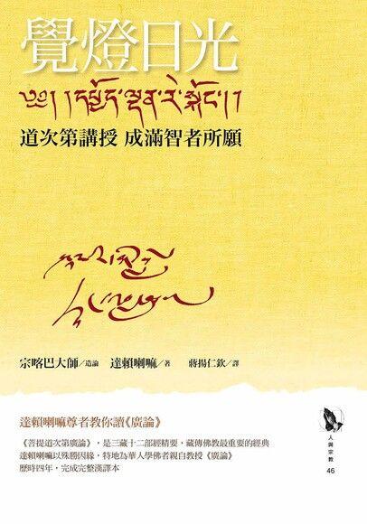 覺燈日光(三冊不分售)(精裝)