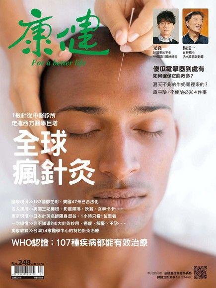 康健雜誌 07月號/2019 第248期