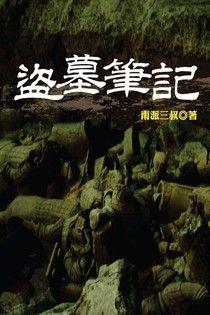 盜墓筆記III:雲頂天宮