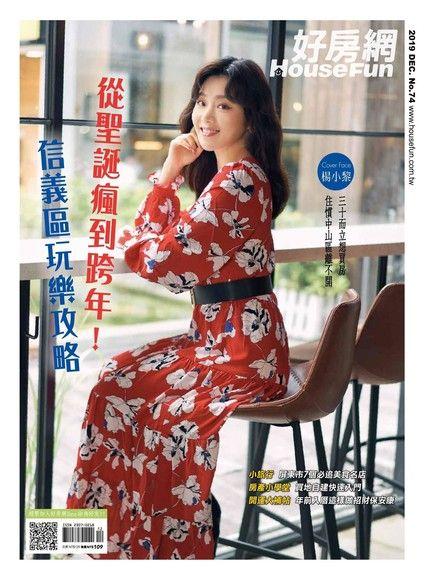 好房網雜誌 12月號/2019 第74期