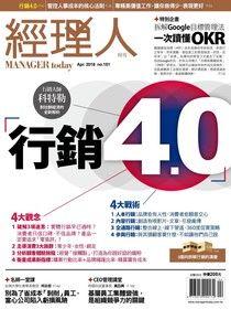 經理人月刊(12期)