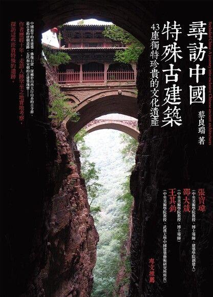 尋訪中國特殊古建築