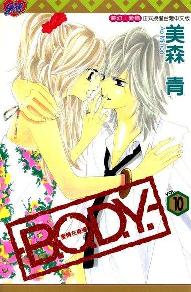 B.O.D.Y.~愛情在身邊~ (10)