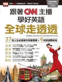 跟著CNN主播:學好英語全球走透透