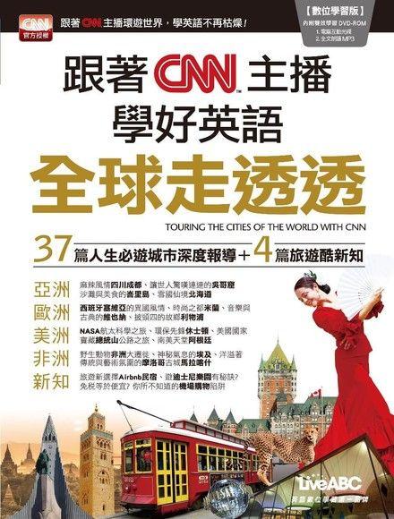 跟著CNN主播: 學好英語全球走透透 (附DVD-ROM)