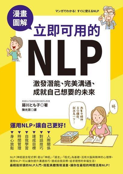 漫畫圖解‧立即可用的NLP