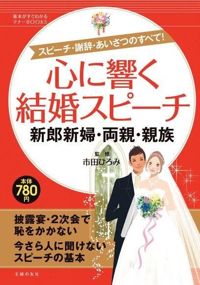 新人、雙親、親戚 感人的婚禮感言(日文書)
