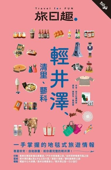 Travel for Fun 旅日趣:輕井澤、清里、蓼科