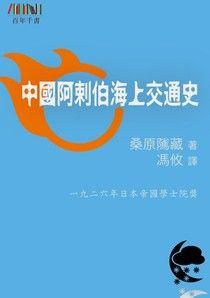 中國阿剌伯海上交通史