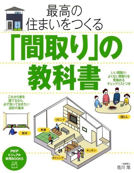 打造幸福住宅的「裝潢」教科書