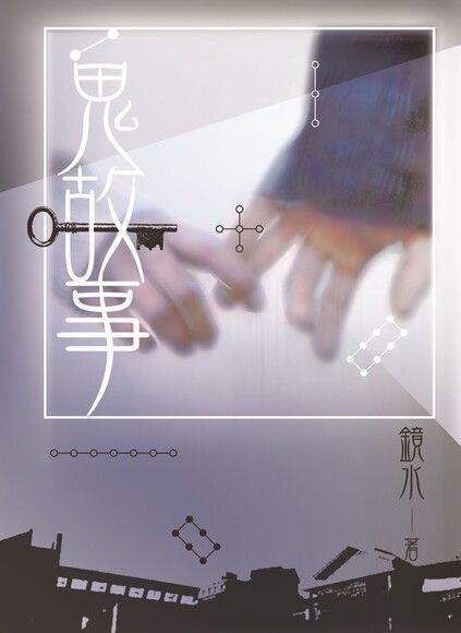 鏡水BL耽美作品集11:鬼故事