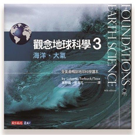 觀念地球科學3:海洋.大氣