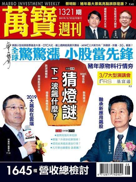 萬寶週刊 第1321期 2019/02/22